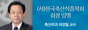 축산학과 최양일 교수, (사)한국축산식품학회 회장 임명의 사진 1