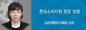 소비자학과 이희숙 교수, 한국소비자원 원장에 임명의 사진 1