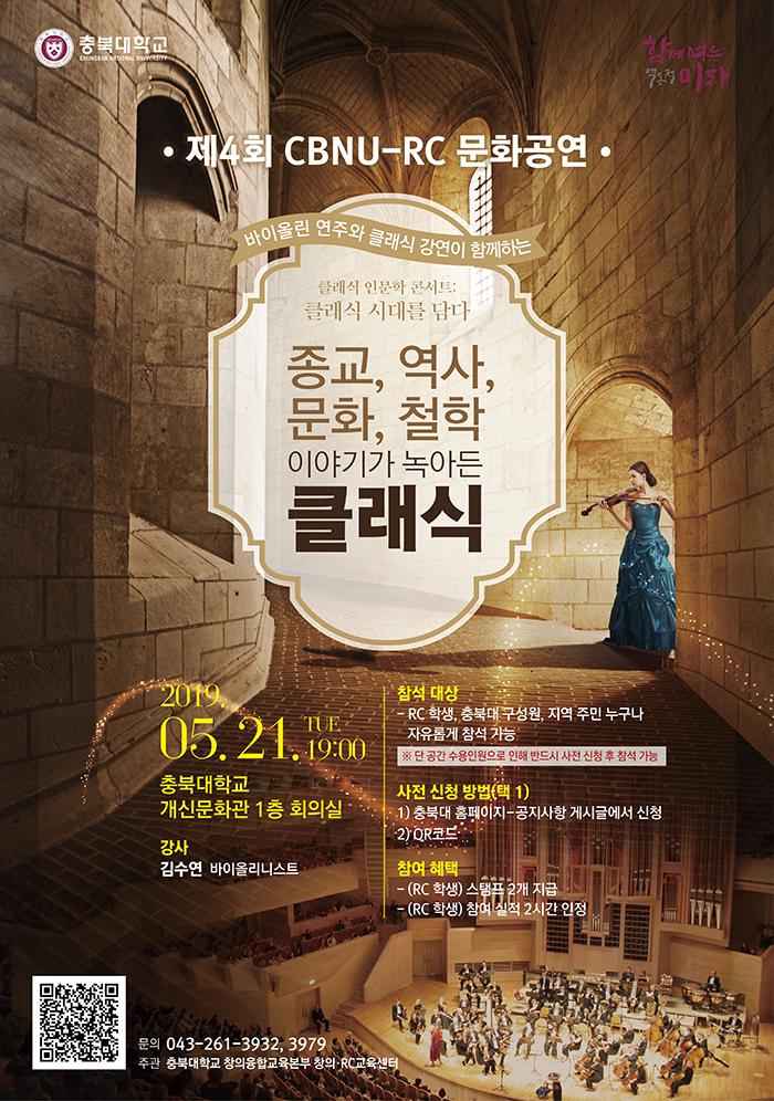 제4회 CBNU-RC 문화공연(클래식 인문학 강연) '클래식 시대를 담다' 개최 안내의 사진 1