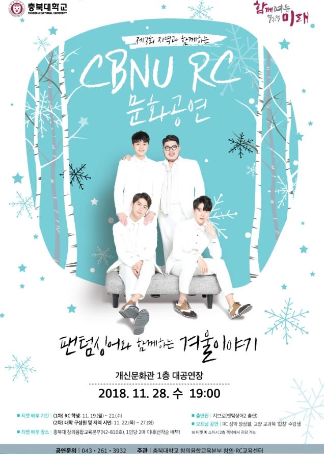 제3회 지역과 함께하는 CBNU RC 문화공연 개최 안내(무료 공연)의 사진 1