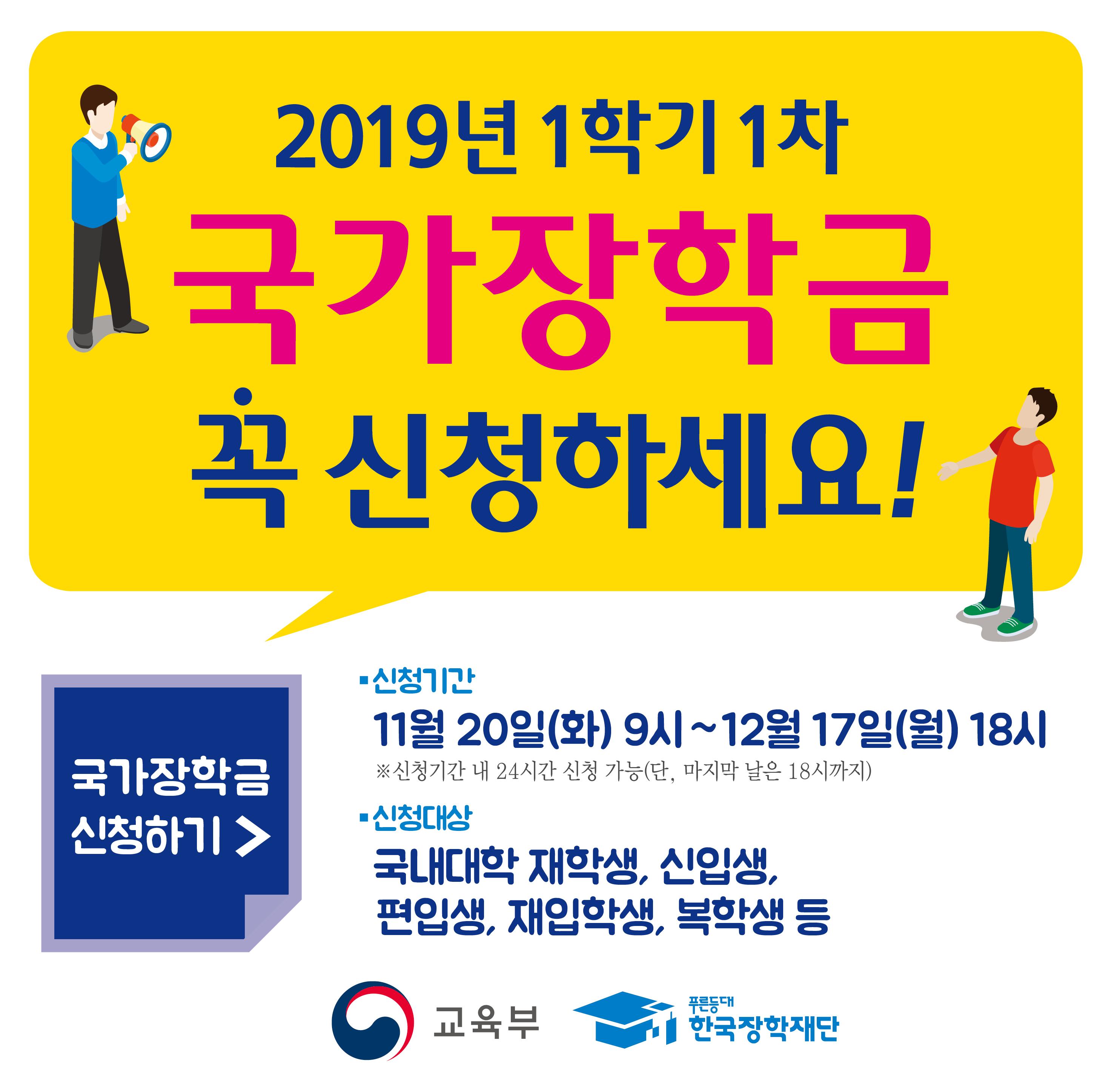2019학년도 1학기 국가장학금 1차 신청 기간 안내의 사진 1