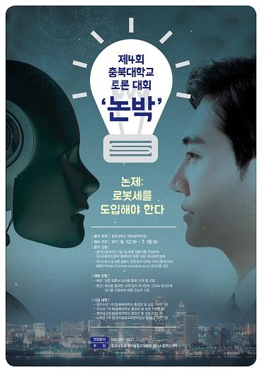 제4회 토론 대회 포스터