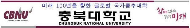 CBNU 미래 100년을 향한 글로벌 국가중추대학 충북대학교 CHUNGBUK NATIONAL UNIVERSITY 함께여는 역동적 미래